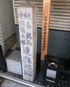 坂本龍馬没後150年記念! 〜龍馬の最期の地へ